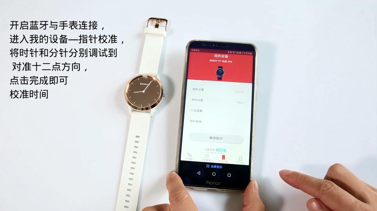 伯尼智能手表安卓系统操作视频